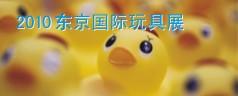 玩具总动员-2010东京展